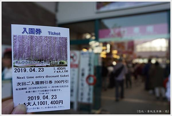 足利花卉公園-7.JPG