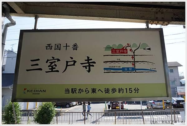 三室戶寺-1.JPG