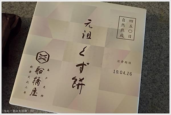 龜戶天神社-85.jpg