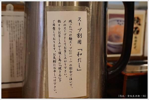 沾麵四代目三澤-9.JPG