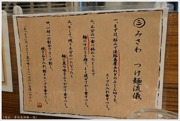 沾麵四代目三澤-11.JPG