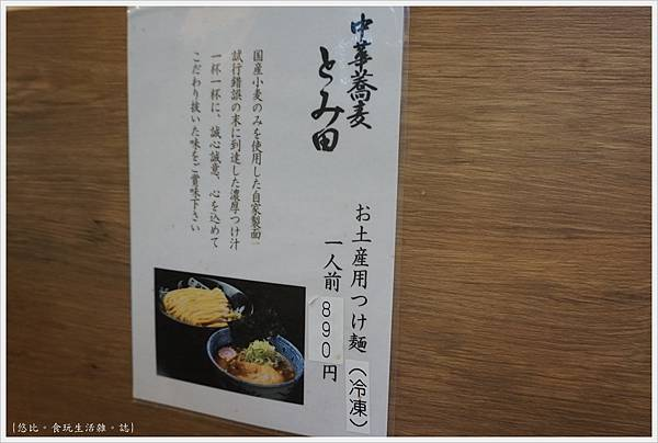 成田機場富田拉麵-8.JPG