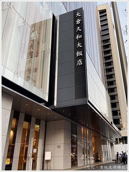 大倉久和飯店-2.jpg