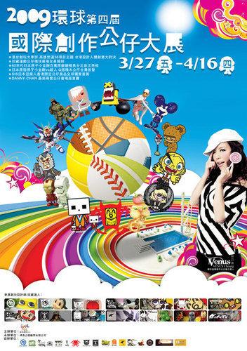 2009環球國際創作公仔大展海報
