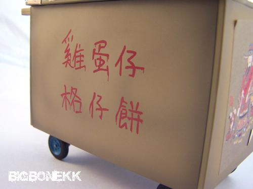 香港食玩:街頭小食雞蛋仔05
