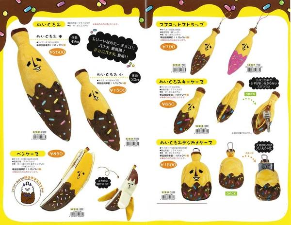 img-606083424-0018香蕉.jpg