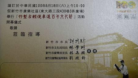 古輕便車道百年文化節活動邀請卡