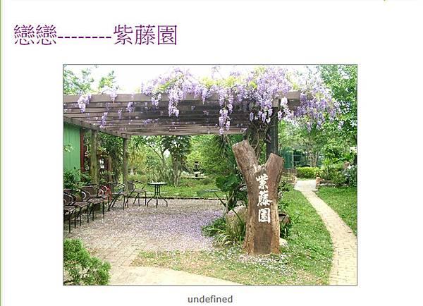 紫藤園.jpg