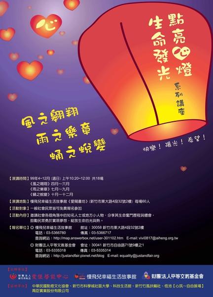 財團法人新竹市私立愛恆啟能中心『 點亮心燈.生命發光系列講座』