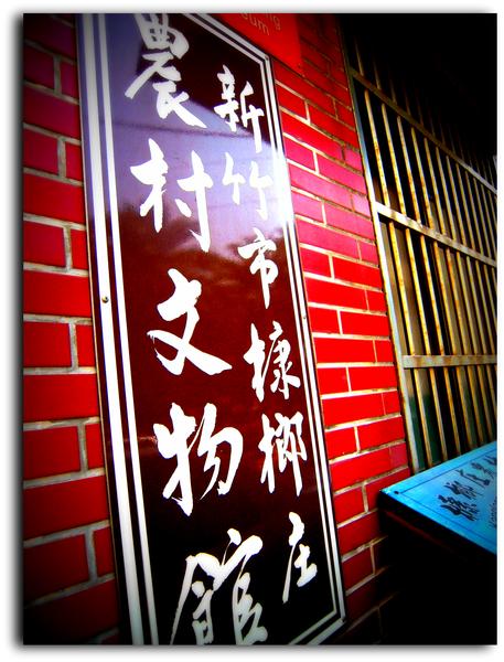 農村文物館sign.png