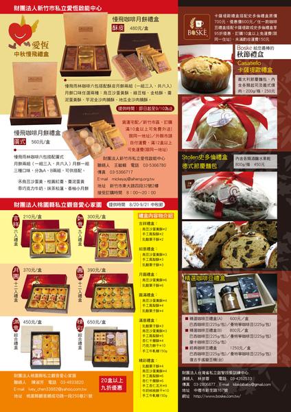 2010中秋特刊-3.jpg