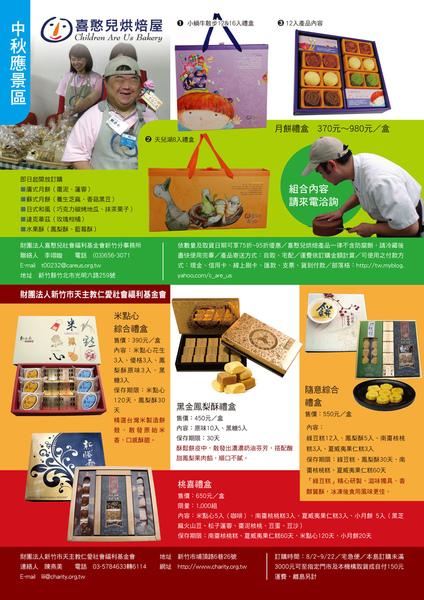 2010中秋特刊-2.jpg