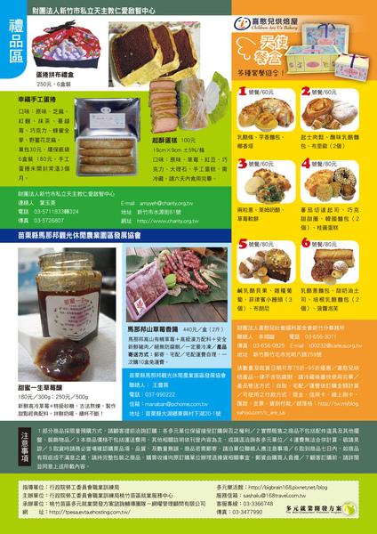 2010中秋特刊-4.jpg
