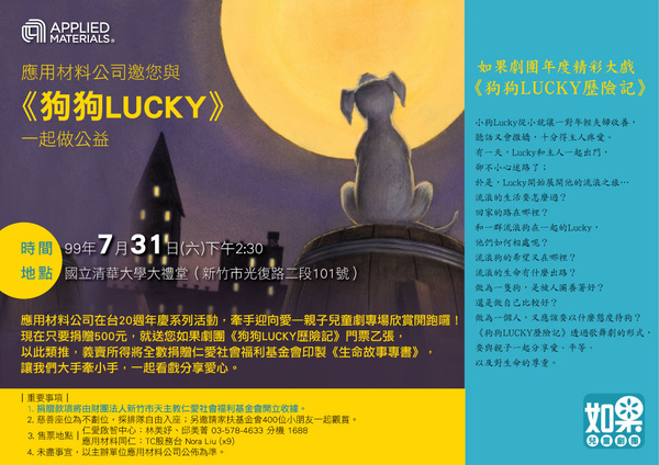 財團法人新竹市私立天主教仁愛啟智中心《狗狗Lucky歷險記》