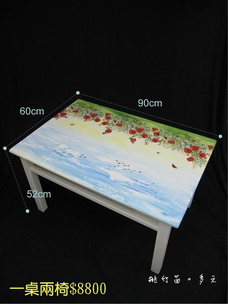 c和式桌椅組.jpg