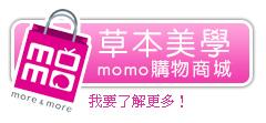 momo購物商城