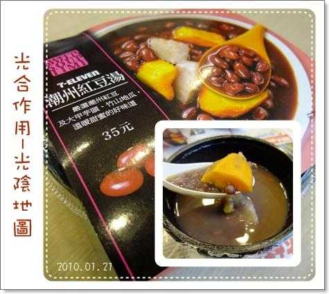 紅豆湯010121.jpg