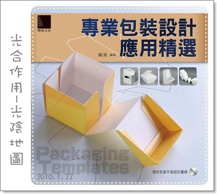 20100122包裝2.jpg