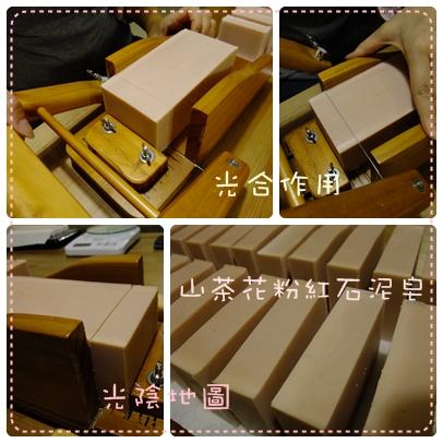 20100128山茶花粉紅石泥皂.jpg