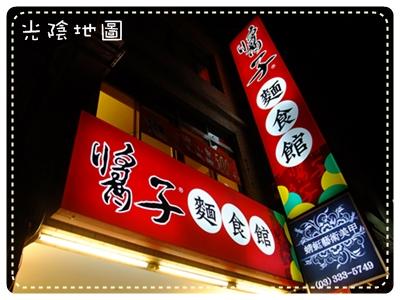 20100224醬子麵食館.jpg