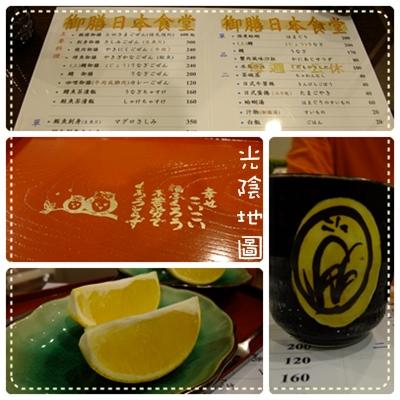 20100221桃園御膳日本食堂.jpg
