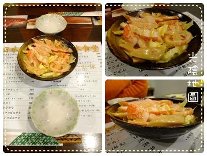 20100221桃園御膳日本食堂3.jpg