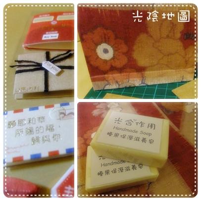 20100322手工皂。親情。愛.jpg