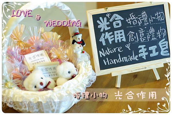 婚禮手工皂.JPG