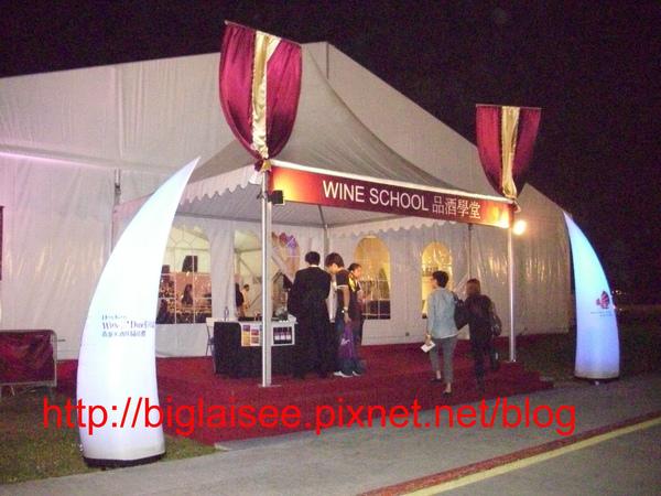 Wine School.jpg