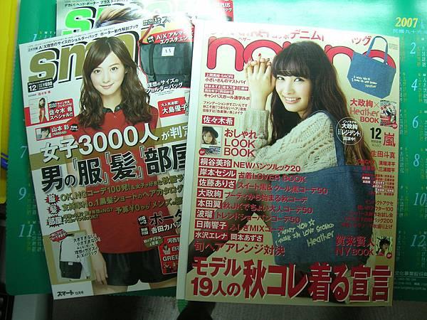 non-no與smart (2012年12月號)