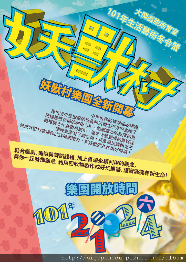 2012-冬令營-妖獸村-A4DM-01 (1).jpg