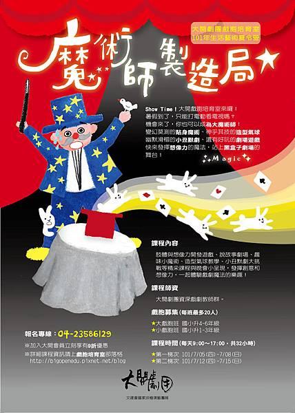 2012-夏令營-魔術師製造局