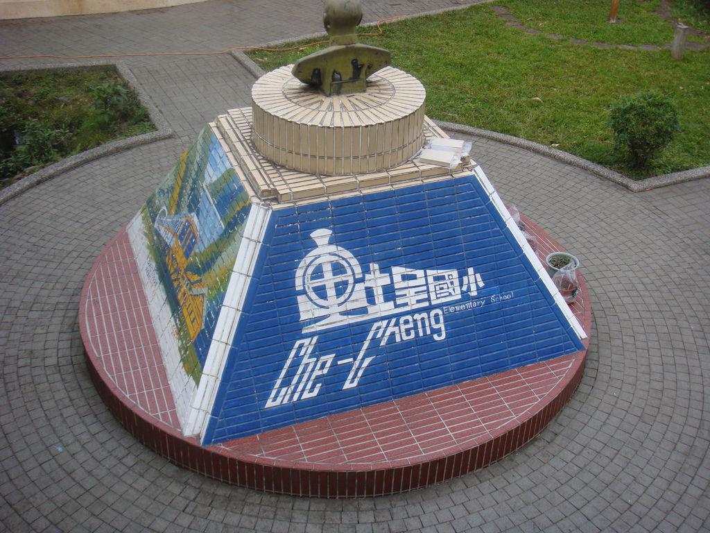 車埕國小3