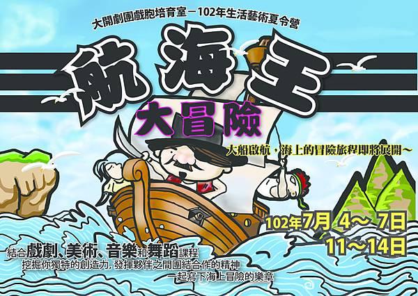 2013-夏令營-海盜船-A4-01