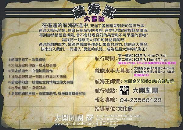 2013-夏令營-海盜船-A4-02