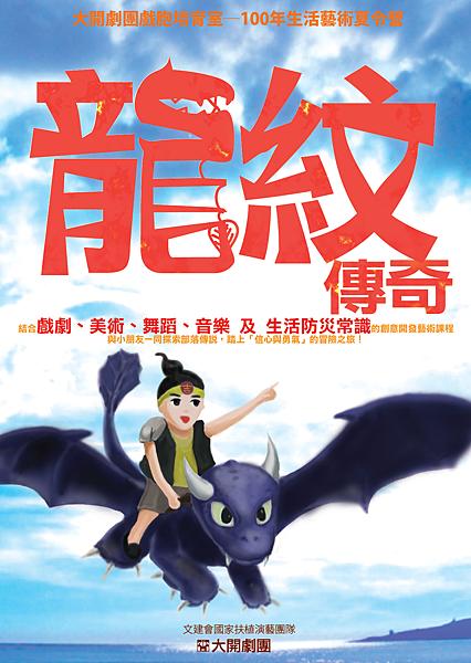 2011-夏令營-龍紋傳奇-正.png