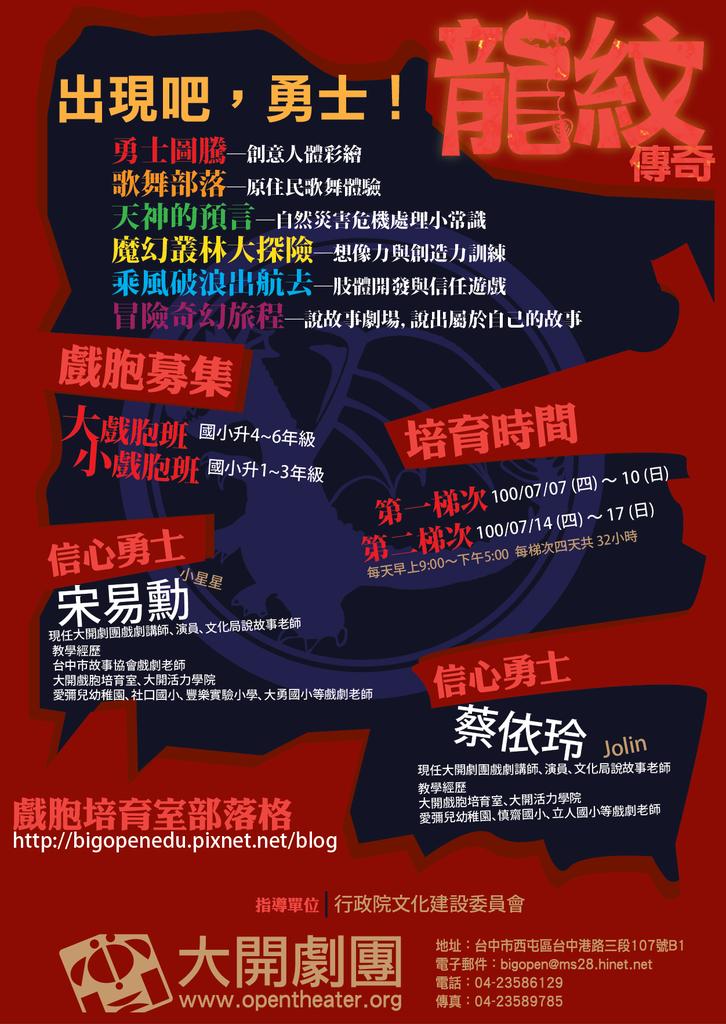 2011-夏令營-龍紋傳奇-反.png