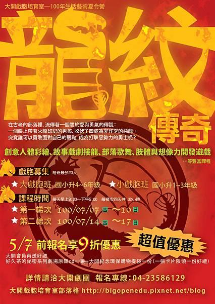 2011-夏令營-炎龍傳奇.jpg