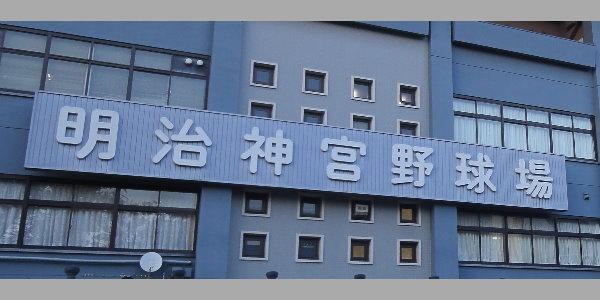 明治神宮棒球場.jpg