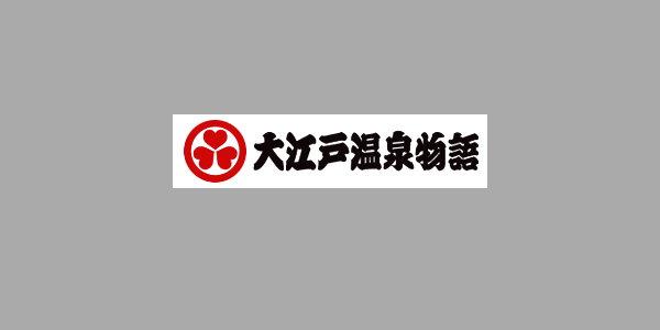 大江戶溫泉物語.jpg