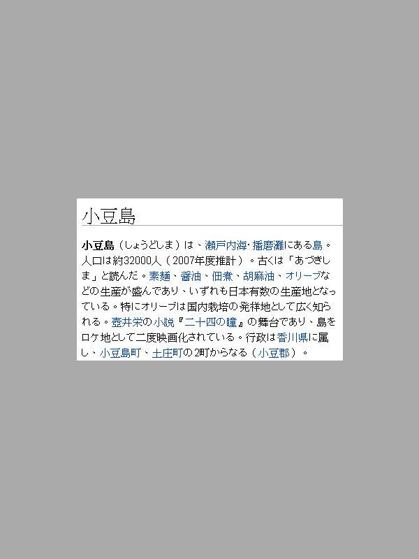 小豆島.jpg