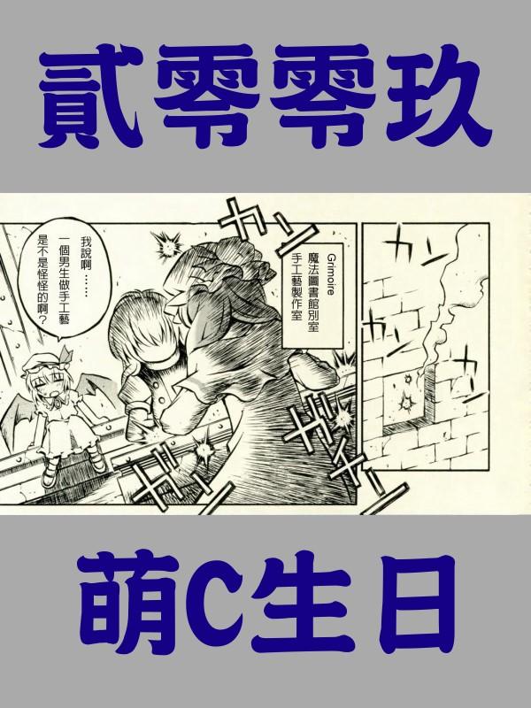 2009萌C生日.jpg