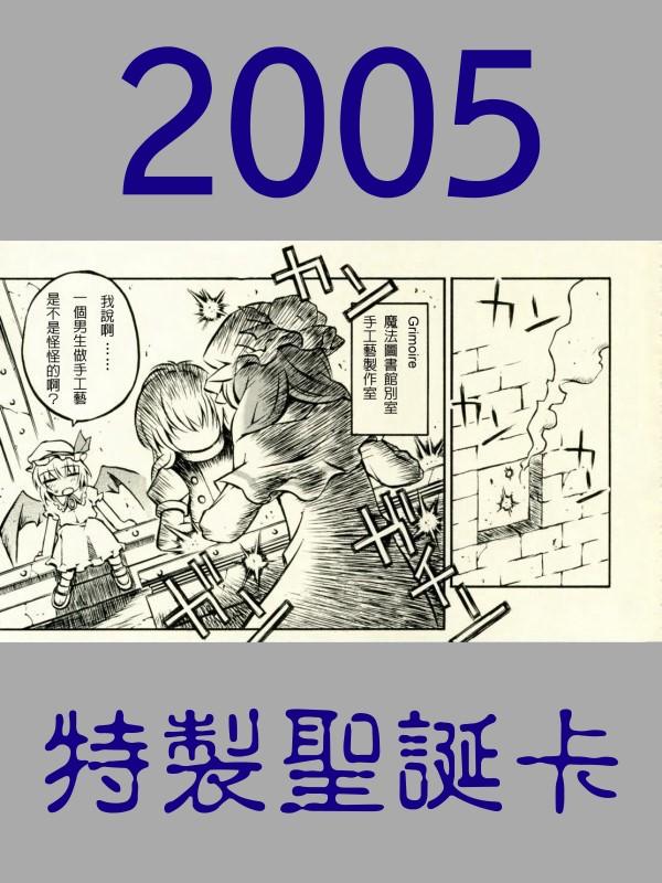 2005特製聖誕卡.jpg