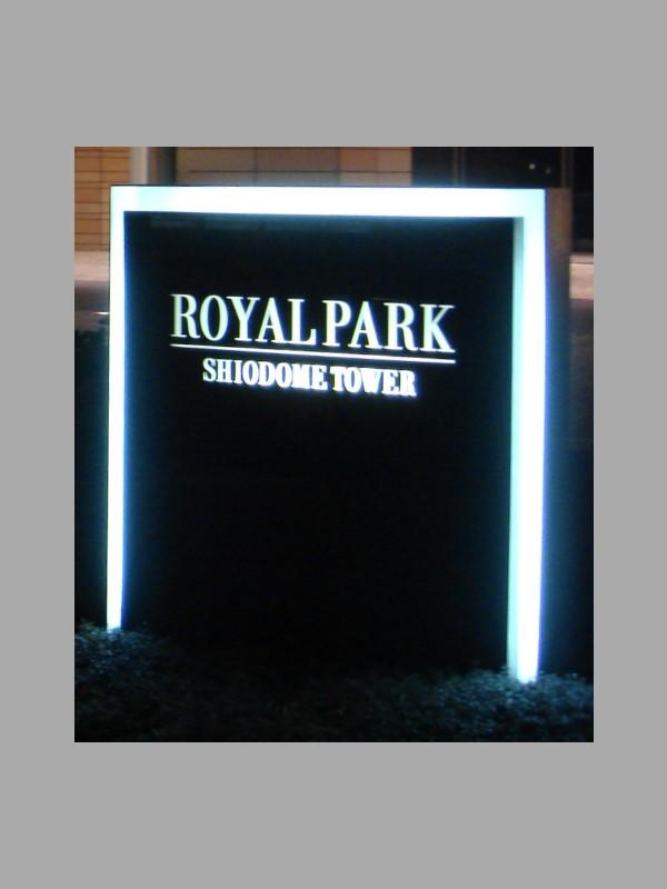 Royal park shiodome tower.jpg