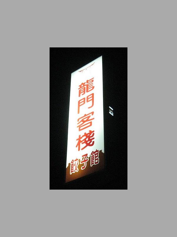龍門客棧餃子館.jpg