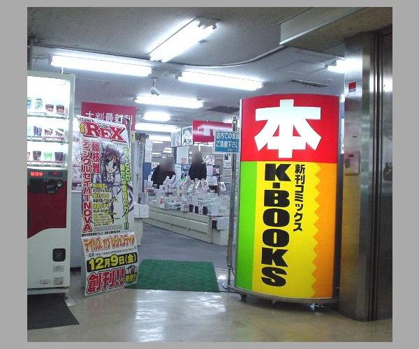 ACG宅店2.jpg