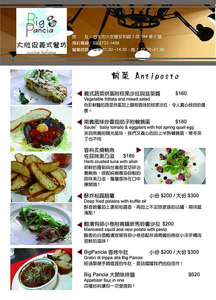 2012大肚皮菜單3_頁面_1