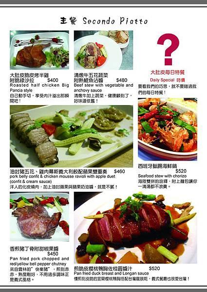2012大肚皮菜單3_頁面_3