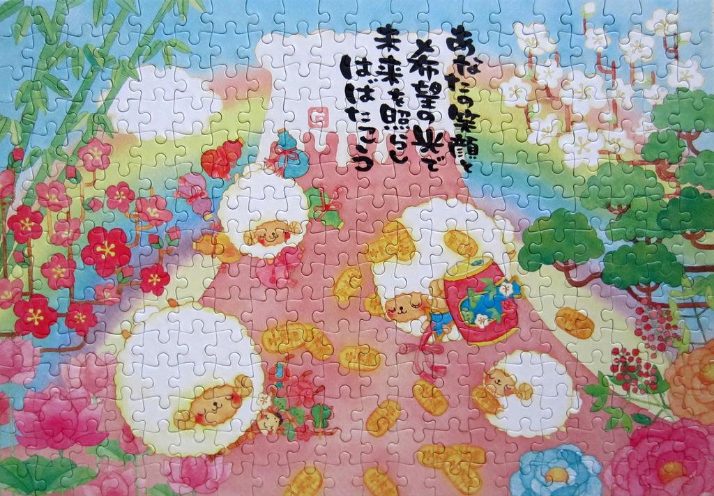 《艾‧拼圖-581》Happiness with sheeps.jpg