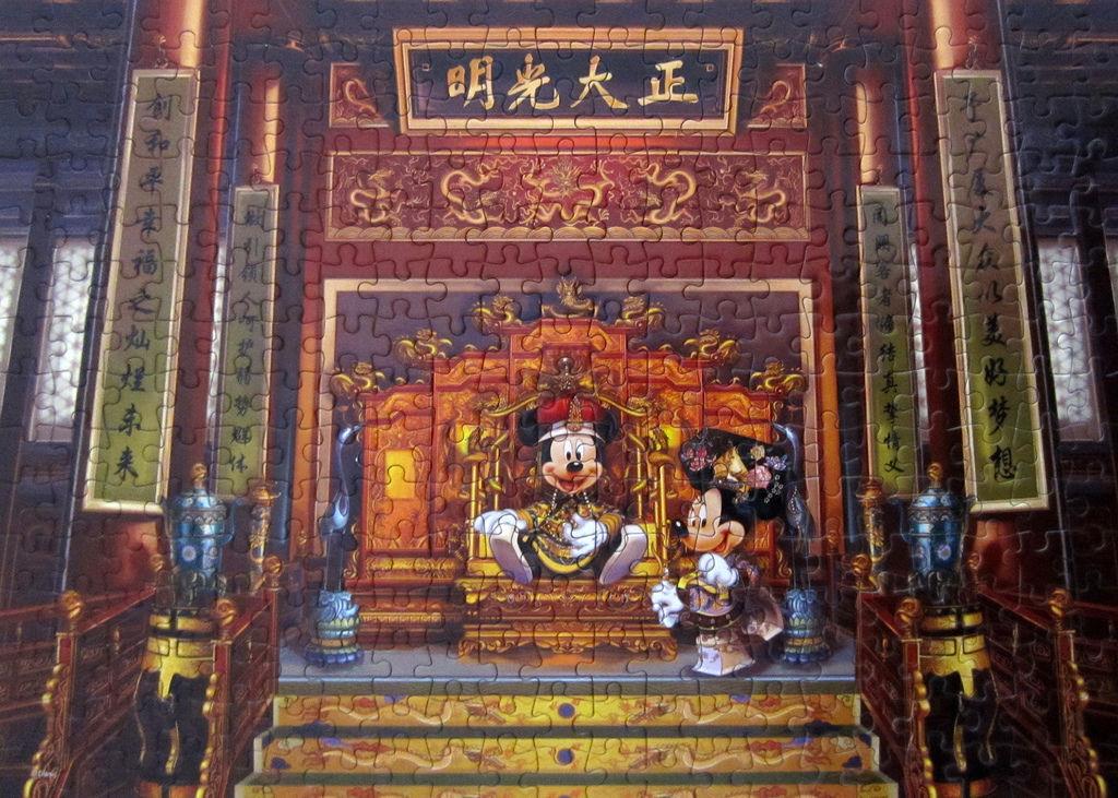 《艾‧拼圖-936》故宮の思い出-中国 夢紀行.jpg